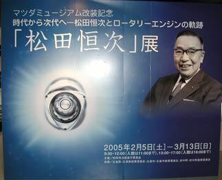 マツダミュージアム改装記念「松...